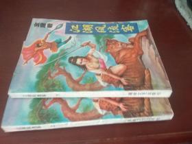 老武侠:江湖风流客(上下)