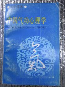 中国气功心理学(馆藏 正版)