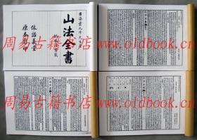 山法全书     古书复印本  地理大成系列