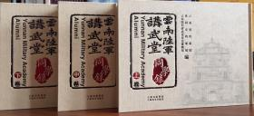 云南陆军讲武堂同学录(全三册)