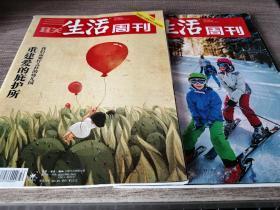三联生活周刊2017年第49期,第五十期  两本(合售)