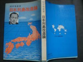 日文原版 日本列岛改造论 昭和47年