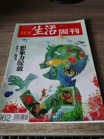 三联生活周刊2017年第46期