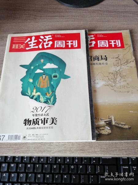 三联生活周刊2017年第51期、第52期  两本(合售)