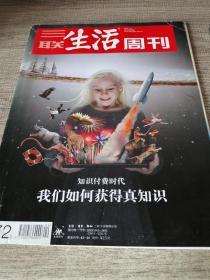 三联生活周刊2018年第四期