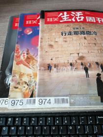 三联生活周刊2018年第六期,第七、八期合刊,第九期  三本(合售)