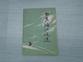 田景福小说选(32开平装1本,原版正版老书,扉页有作者签名。仅印2350册。详见书影)