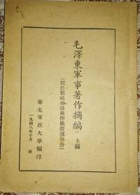 毛泽东军事著作摘编 上编(关于战略指导与作战指挥部分)华北军政大学编印  一九四八年十月