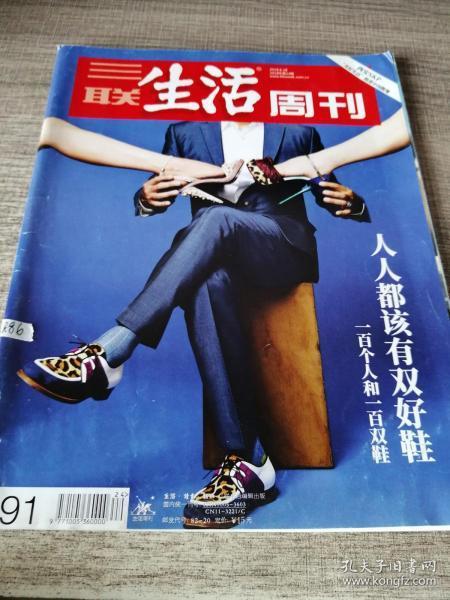 三联生活周刊208年第24期