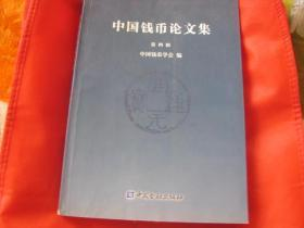 中国钱币论文集.第四辑(崭新、未翻阅、包邮)
