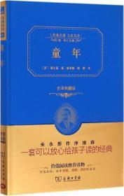 童年 (苏)高尔基 著;姜希颖,傅霞 译 新华文轩网络书店 正版图书