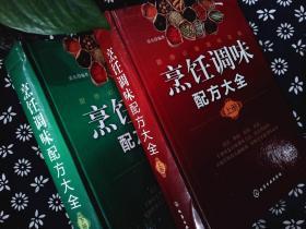 烹饪调味配方大全(上下册)