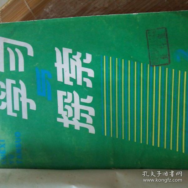 学习与探索合订本1988年1——6