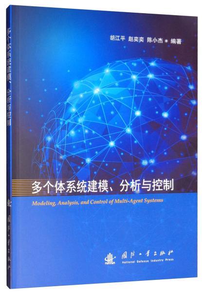 多个体系统建模、分析与控制