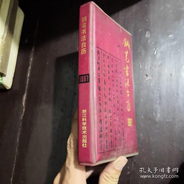 钢笔书法台历1987  【精装皮面/32开】