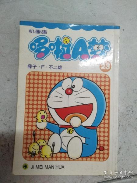 机器猫哆啦A梦23