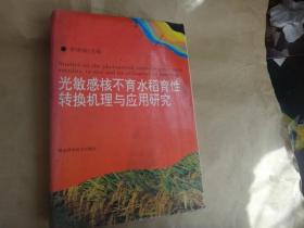 光敏感核不育水稻育性转换机理与应用研究(副主编签赠本)
