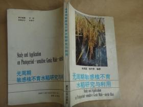 光周期敏感核不育水稻研究与利用 作者签名赠送本