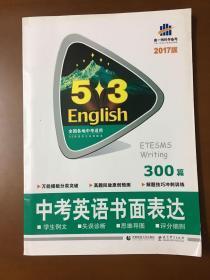 中考英语书面表达300篇