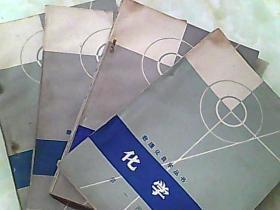 数理化自学丛书 化学 全四册