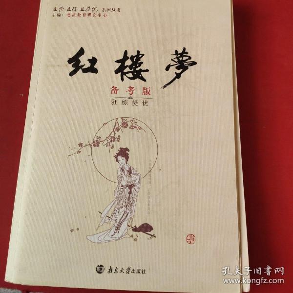 红楼梦(备考版狂练提优)/且读且练且提优系列丛书