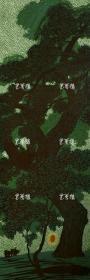 著名版画家 罗明华2012年木版画《四季牧歌-夏》一幅(尺寸:108*37cm,版号随机,供货编号为:1-15/20,作品直接得自于艺术家本人!) HXTX117456