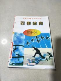 军事体育(未来军事家丛书.第36卷)
