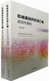 2019版 机械基础件标准汇编 紧固件基础 上下册 (第三版) 2019年5月 9787506692632 紧固件标准汇编