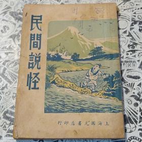民間說怪 上海國光 民國舊書