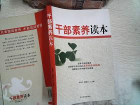 干部素养读本