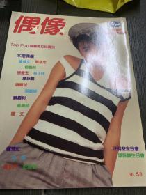 偶像杂志(56期)