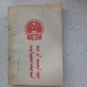 中华人民共和国宪法 1954蒙文