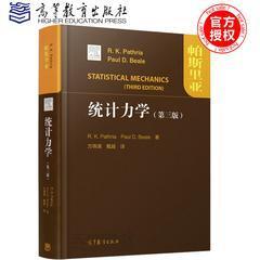 现货 统计力学(第三版) STATISTICAL MECHANICS 第3版 P.K.Pathria  Paul D.Beale 帕斯里亚 高等教育出版社