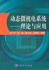 动态微机电系统——理论与应用 何广平 科学出版社 9787030343161
