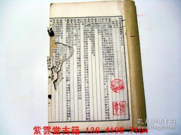 康清熙武英殿御定駢字類編(卷177-178)#1059