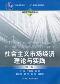 二手正版  社会主义市场经济理论与实践(第三版) 王军旗,华昊