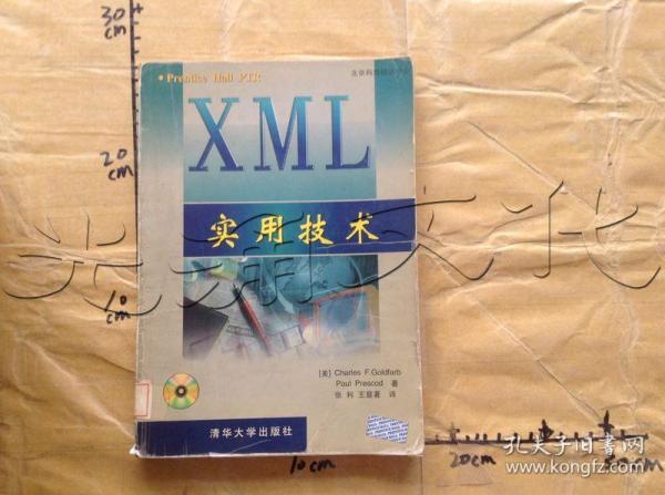 XML实用技术