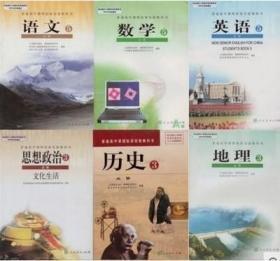 人教版高二上学期语数英政史地文科全套6本课本教材书