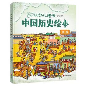 幼儿趣味中国历史绘本 :隋·唐
