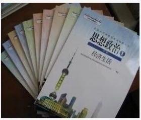 高中政治课本全套6本
