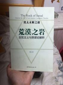 荒漠之岩:反犹主义与阴谋论解析