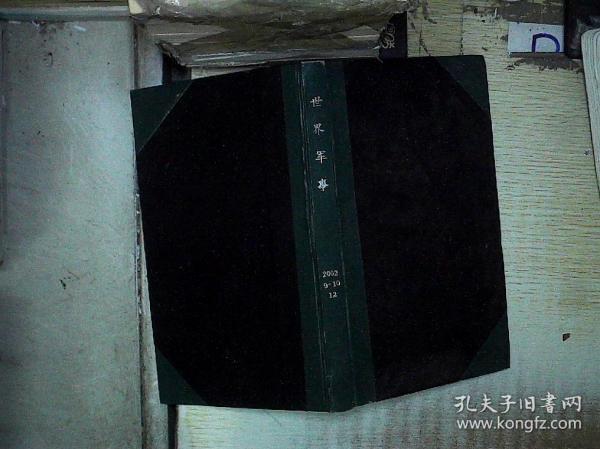 世界军事   2002  9-10   精装