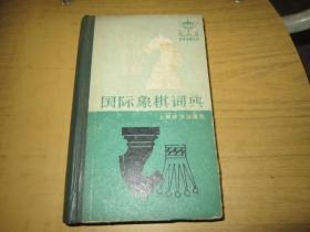 国际象棋词典(精装