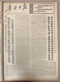 广西日报1971年7月2日《1-4版》全党全军全国各族人民欢庆中国共产党诞生50周年。