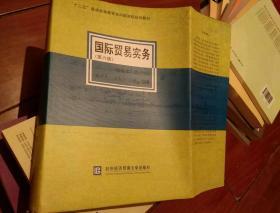 国际贸易实务(第六版)(精装本)