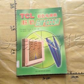 TCL/美乐/康力彩色电视机检修1000例---[ID:617753][%#363H7%#]