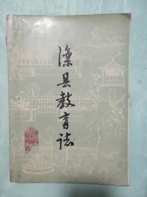 滦县教育志(滦县文教局赠阅)