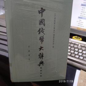 中国钱币大辞典压胜钱编花吉祥民俗