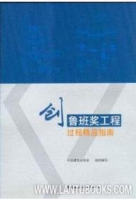 创鲁班奖工程过程精品指南 9787112236817 中国建筑业协会 中国建筑工业出版社 蓝图建筑书店
