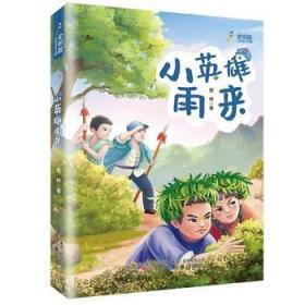 统编版 快乐读书吧(六年级上)指定阅读 小英雄雨来 (新版本,